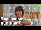 Изумительный Морковный торт, постный пирог, вкуснятина за час