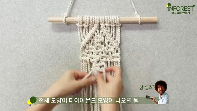 [인포레스트] 마크라메 월행잉 만들기(feat.틸란)