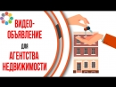 Пример продающего видео для строительной компании Узнай как продать квартиру в новостройке