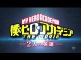 Boku no Hero Academia: Two Heroes   Моя геройская академия: Два Героя - тизер.