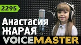 Анастасия Жарая - Only Hope (Mandy Moore)