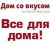 Домсовкусом.рф
