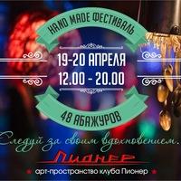 Hand Made фестиваль 48 абажуров
