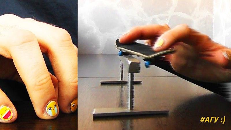 Трюки на фингерборде. Шаловливые пальчики студентов АГУ