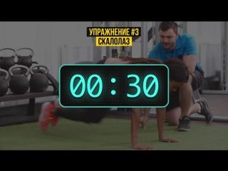4-Минутная Тренировка, Которая Заменит Час Фитнеса в Спортзале.mp4