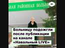 Больницу Егорьевска подожгли после расследования «Альянса врачей» на канале Навального | ROMB