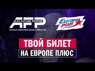 Европа Плюс - твой билет на AFP - 2017