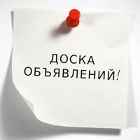 Картинки по запросу саки доска объявления