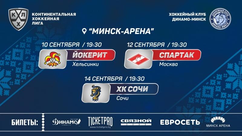 Займи свое место рядом с командой на матчах с «Йокеритом», «Спартаком» и ХК «Сочи»!