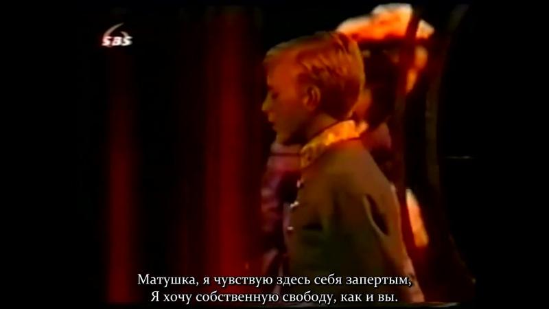 Elisabeth Das Musical мюзикл Элизабет Moeder waar ben jij SCHEVENINGEN 1999 RUS SUB РУССКИЕ СУБТИТРЫ