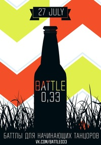Battle 0,33. 27 ИЮЛЯ!