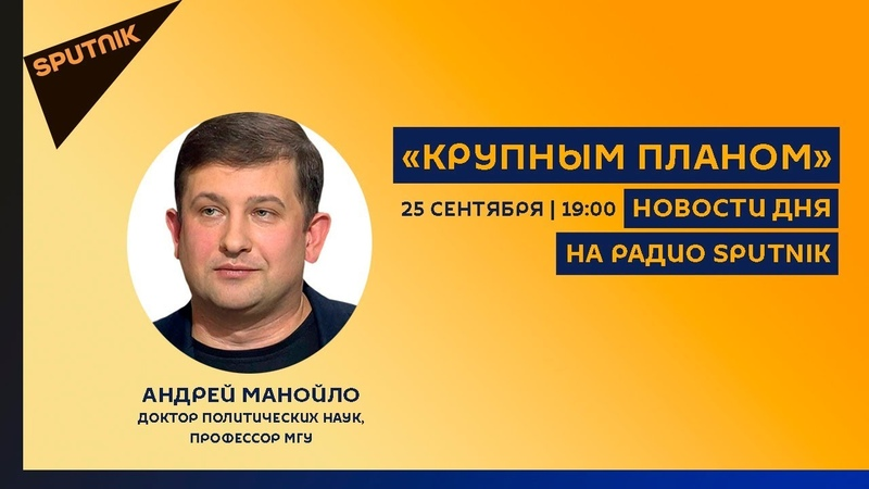 Крупным планом / 25.09.18 Новости дня на радио Sputnik
