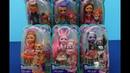 Le Enchantimals. Collezione Giocatoli the Enchantimals. Le mie nuove bambole da Enchantiland