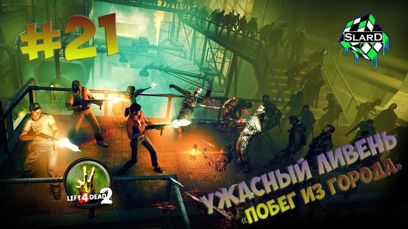 Прохождение: Left 4 Dead 2 - Ужасный Ливень «Побег из Города» \ Hard Rain «Town Escape Finale» 21