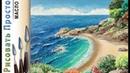 Пляж в морской бухте как нарисовать пейзаж 🎨МАСЛО и МАСТИХИН! ДЕМО Мастеркласс