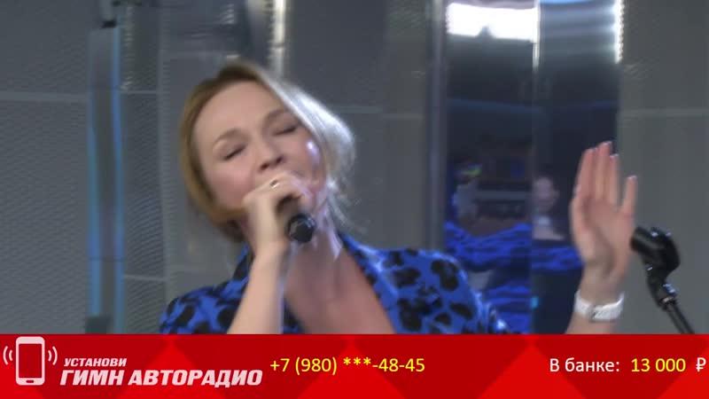 Мурзилки LIVE на Авторадио Альбина Джанабаева