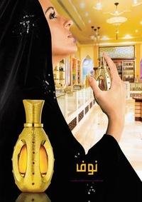 Safeena Al-Arab