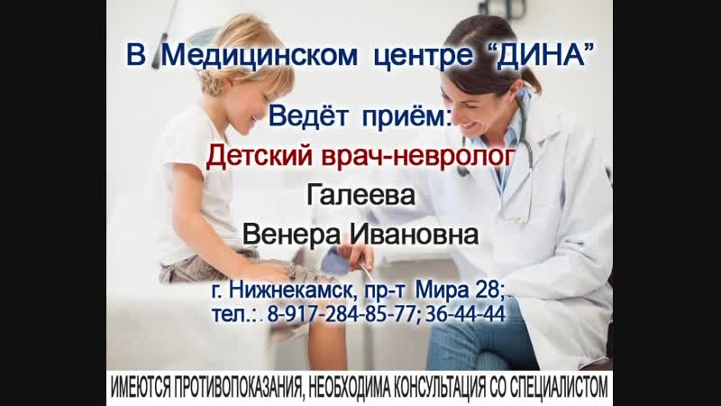 МЦ Дина невролог 2