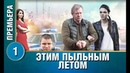 ПРЕМЬЕРА 2018! Этим пыльным летом 1 серия Русские мелодрамы, новинки 2018