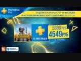 PLAYERUNKNOWN'S BATTLEGROUNDS и PS Plus | Комплект | PS4