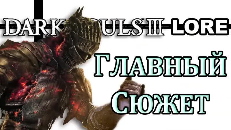 Dark Souls 3 Lore - Главный Сюжет