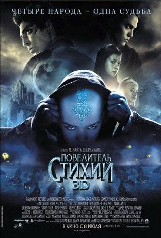 Володар стихій (2010)