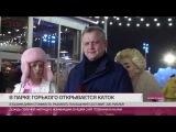 Девушки в латексе, горящий неон и Капков с Мерлин Монро. «ВАУ-каток» в парке Горького
