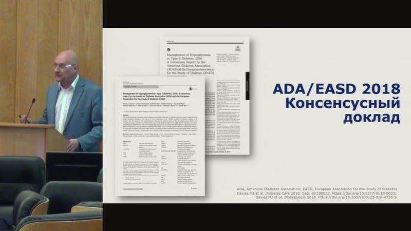 Зилов А В Новые рекомендации новый взгляд на начало терапии сахарного диабета 2 типа