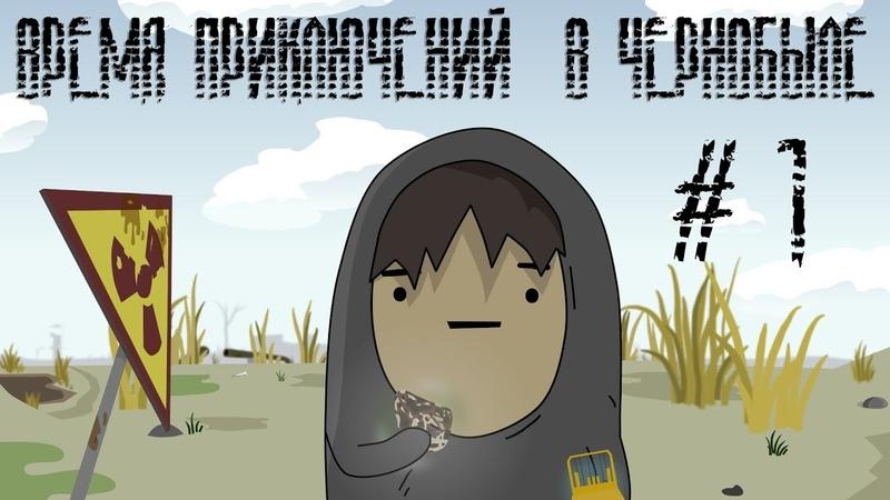 Время приключений в Чернобыле [по мотивам летсплея от Wycc'а]