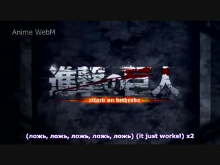 anime.webm Attack on Titan