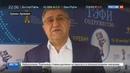 Новости на Россия 24 Ереван принимает ТЭФИ