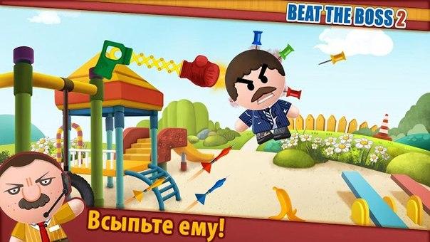 Скачать Beat the Boss 2на android