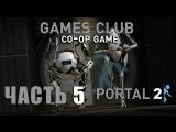 Прохождение игры Portal 2 (co-op) часть 5