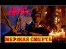 Байки из склепа 3 сезон, 2 серия - Мерзкая Смерть