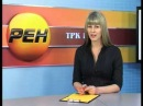 1 апреля 2014 Новости Рен ТВ Армавир