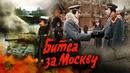 Битва за Москву 1985 Все серии. HD