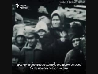 Фильм о Голоде в казахской степи