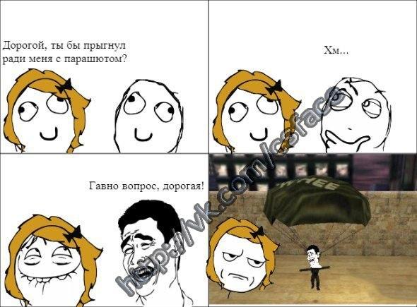 картинки мемы 6 в