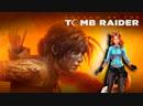 Вредная и Tomb Raider в поисках приключений Shadow of the Tomb Raider 1