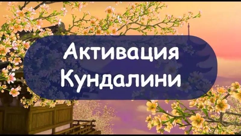 Активация Кундалини.mp4