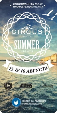 15 АВГУСТА / СIRCUS SUMMER NIGHTS vol5