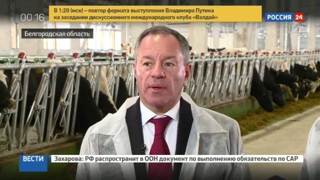 Новости на Россия 24 • Молочные реки, кисельные берега под Белгородом открылась современная ферма
