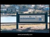 ИСПОЛНЯЕМ МЕЧТЫ - АВИАКОМПАНИЯ ARMENIA ИЗ ВОРОНЕЖА