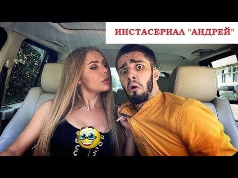 Карина Кросс и Нарек Араикович Инставайн-сериал АНДРЕЙ