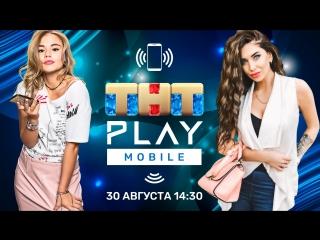 ТНТ PLAY – Играем на смартфонах с Лёлей Барановой и Татьяной Мусульбес.