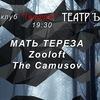 МАТЬ ТЕРЕЗА - THE CAMUSOV - ZOOLOFT 25-01-2015