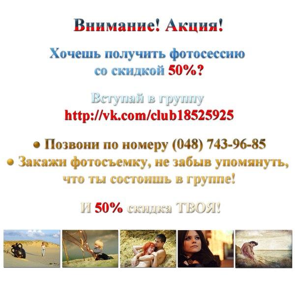 Фотосессия в Одессе со скидкой 50%
