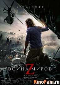 Война миров Z / World War Z