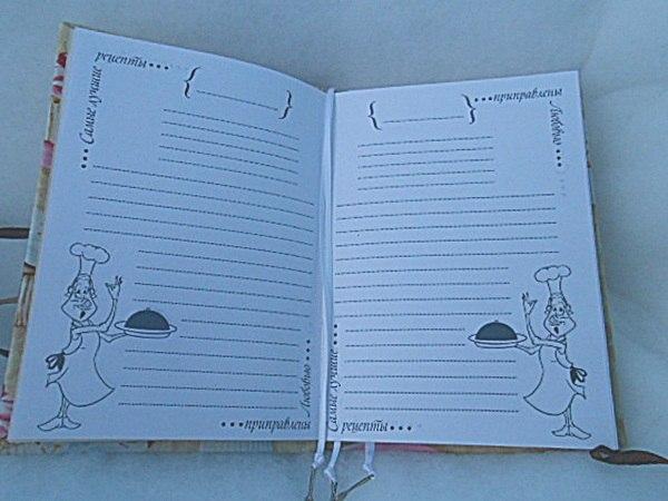 кулинарный блокнот ручной работы, блокнот для рецептов, блокнот для записи кулинарных рецептов