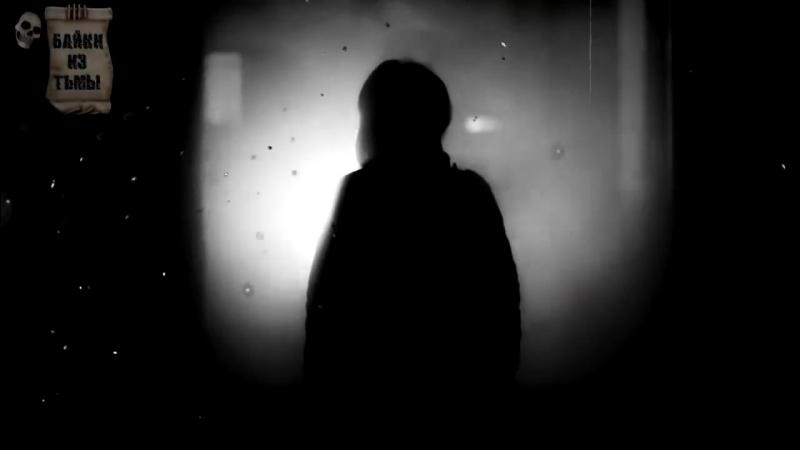 Байки из Тьмы Истории на ночь 3в1 1 Клад6ищенский кошмар 2 Батюшка домовой 3 Потеря брата